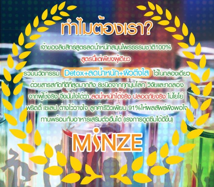 Minze
